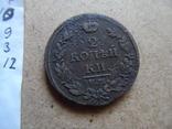 2 копейки 1814   (9.3.12)~, фото №5