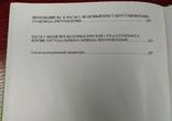 "Книга Константина Николаева «Железные кресты 1939 года тип ""Шинкельформ"" и другие photo 12"