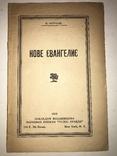 1918 Нове Українське Євангеліє