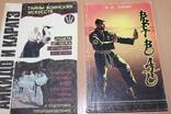 Тайна воинских искусств в системах охраны призидентов  1993 год, фото №2