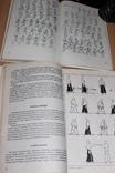Тайна воинских искусств в системах охраны призидентов  1993 год, фото №3
