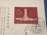 Китай . 1958 год. Памятник народным героям photo 2