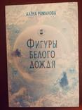 """А.Романова """"Фигуры белого дождя"""""""