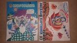 Веселые картинки 1970 год и Мурзилка 1989 год, фото №2