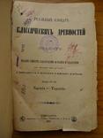 Реальный словарь классических древностей. 1884 год., фото №2