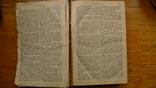 Реальный словарь классических древностей. 1884 год., фото №5