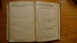 Реальный словарь классических древностей. 1884 год., фото №9