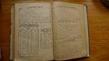 Реальный словарь классических древностей. 1884 год., фото №10