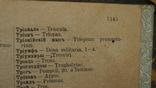 Реальный словарь классических древностей. 1884 год., фото №13