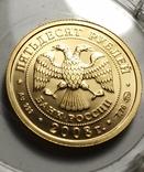 Золота монета П'ятдесят Рублей 2008 года
