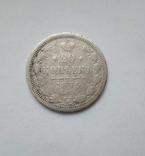 20 копеек 1879г