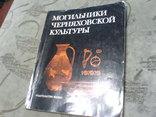 Могильник Черняховской Культури-1979г