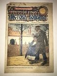 1913 Юмористический Журнал Листок Копейка photo 2