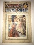 1913 Юмористический Журнал Листок Копейка photo 3
