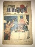 1913 Юмористический Журнал Листок Копейка photo 6