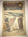 1913 Юмористический Журнал Листок Копейка photo 7