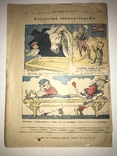1913 Юмористический Журнал Листок Копейка photo 11