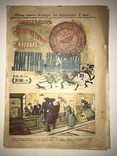 1913 Юмористический Журнал Листок Копейка photo 12