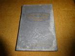 Очерки истории техники докапиталистических формаций, 1936 год, тираж 3200