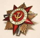 Орден Отечественной войны 1 ст. № 149 341