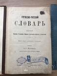 Греческо-русский словарь. Киев. 1890 год photo 1