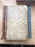 Греческо-русский словарь. Киев. 1890 год photo 2