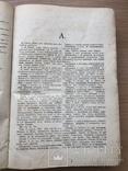 Греческо-русский словарь. Киев. 1890 год photo 4
