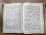 Греческо-русский словарь. Киев. 1890 год photo 5