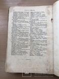 Греческо-русский словарь. Киев. 1890 год photo 6