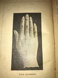 1908 Хиромантия Антропологическая Гадание перевод Киевского Университета