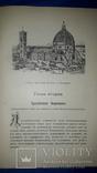 1897 Архитектура эпохи возрождения в Италии, фото №6