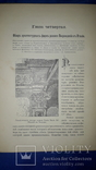 1897 Архитектура эпохи возрождения в Италии, фото №11