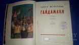 1961 Т.Шевченко - Гайдамаки 27х21 см. photo 6