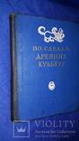 1951 По следам древних культур, фото №3
