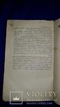 1893 Ч.Диккенс - Лавка Древностей в 2 томах, фото №4