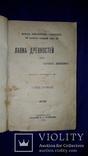 1893 Ч.Диккенс - Лавка Древностей в 2 томах, фото №5