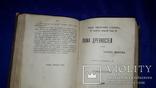 1893 Ч.Диккенс - Лавка Древностей в 2 томах, фото №6