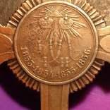 """Наперсный крест для духовенства """"В память крымской войны 1853 - 1856 гг."""