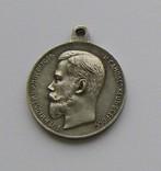 Наградная медаль «За усердие» с портретом Императора Николая II