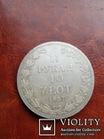 1 1/2 рубля 1837 г. MW. Русско-Польские (Николай I). Варшавский монетный двор, фото №2