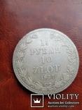 1 1/2 рубля 1837 г. MW. Русско-Польские (Николай I). Варшавский монетный двор, фото №6