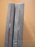 Писатели США о литературе в 2-х томах, фото №3