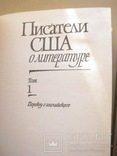 Писатели США о литературе в 2-х томах, фото №5