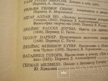 Писатели США о литературе в 2-х томах, фото №8