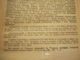 Писатели США о литературе в 2-х томах, фото №9