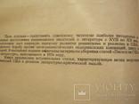 Писатели США о литературе в 2-х томах, фото №10