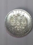 Рубль 1913 года 300 лет дому Романовых photo 10