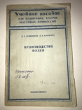 1951 Водка её производство всего-2000 тираж photo 11