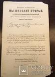 Грамота орден Анны третьей степени. 1913г.