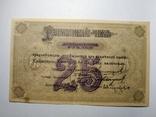 25 рублей Красноярск 1919 г.